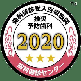 歯科検診受入医療機関 推奨予防歯科2020 歯科健診センター
