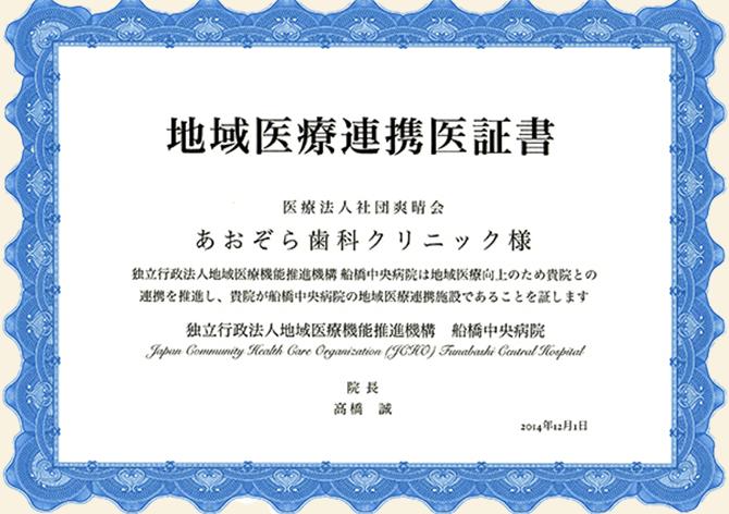 地域医療連携医証書